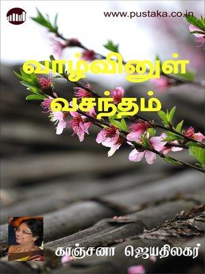 cover image of Vazhvinul Vasantham..!