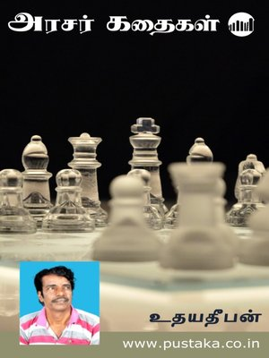 cover image of Arasar Kathaigal