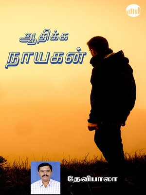 cover image of Aathikka Nayagan...