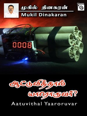 cover image of Aatuvithal Yaaroruvar?