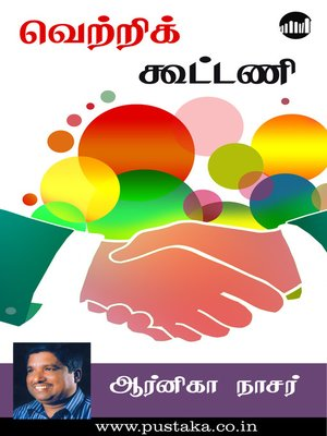 cover image of Vetri Koottani
