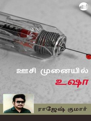 cover image of Oosi Munaiyil Usha