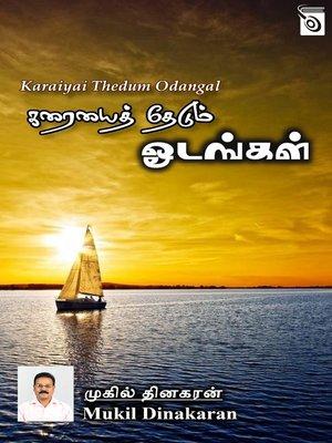 cover image of Karaiyai Thedum Odangal