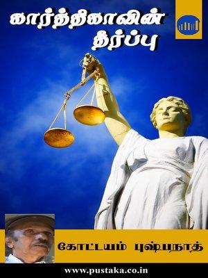 cover image of Kaarthikavin Theerpu