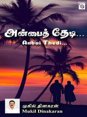 cover image of Anbai Thedi...