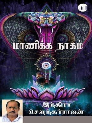 cover image of Maanikka Naagam