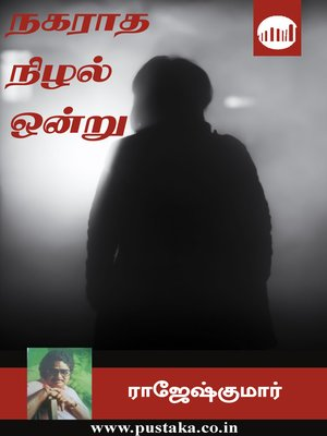 cover image of Nagaratha Nizhal Ondru!