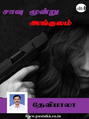 cover image of Saavu Moondru Angulam