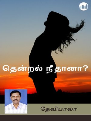 cover image of Thendral Neethana?
