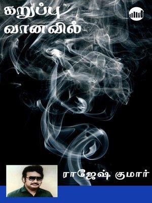 cover image of Karuppu Vaanvavil