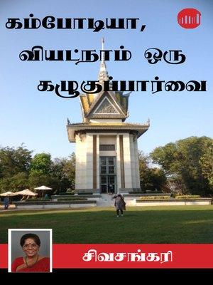 cover image of Cambodia, Vietnam Oru Kazhuguparvai