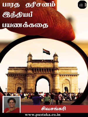 cover image of Bharatha Dharisanam India Payanakathai