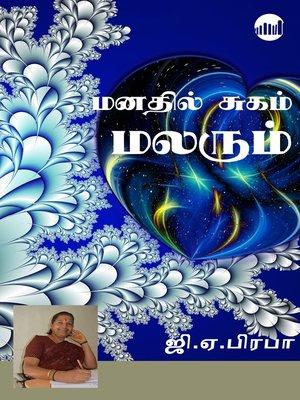 cover image of Manathil Sugam Malarum