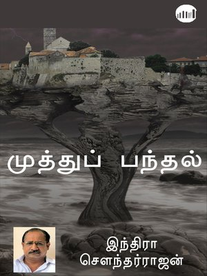 cover image of Muthu Pandhal