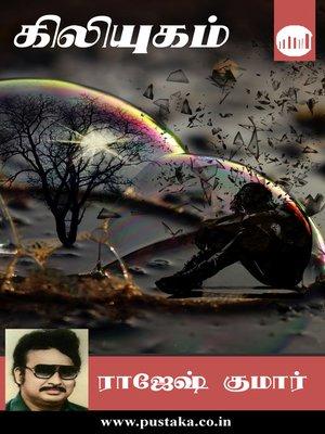 cover image of Kiliyugam