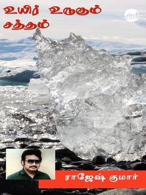 cover image of Uyir Urugum Satham