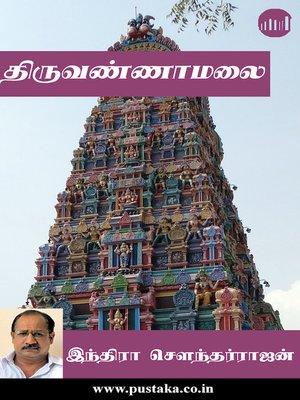 cover image of Thiruvannamalai