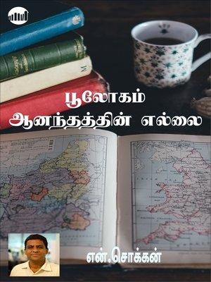 cover image of Bhoologam Ananthathin Ellai
