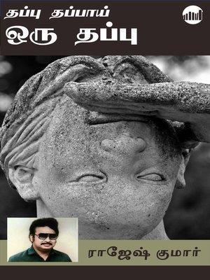 cover image of Thappu Thappai Oru Thappu