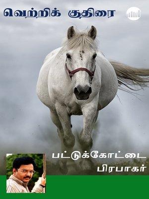 cover image of Vetrik Kudhirai