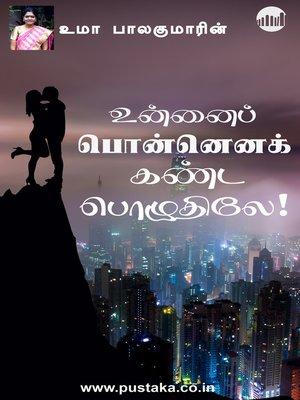 cover image of Unnai Ponnena Kanda Pozhuthile!