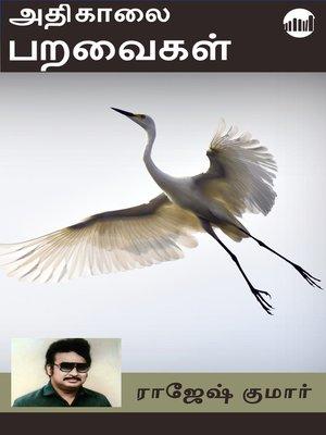 cover image of Athikalai Paravaigal