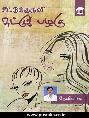 cover image of Chittukuruvi Suttu Pazhagu