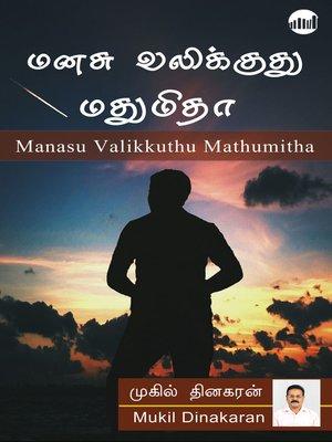 cover image of Manasu Valikkuthu Mathumitha!