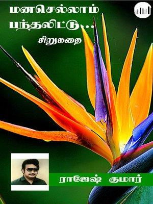 cover image of Manasellam Pandhalittu...