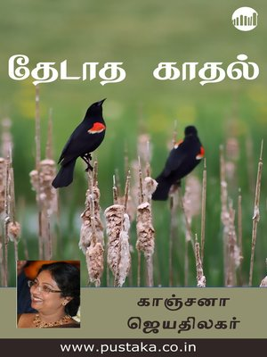 cover image of Thedatha Kaadhal!