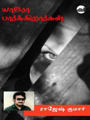 cover image of Yaaro Paarkirargal