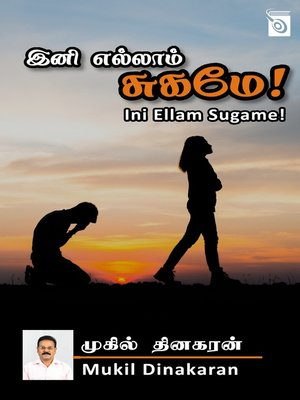 cover image of Ini Ellam Sugame!