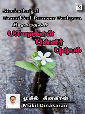 cover image of Paaraikkul Panneer Pushpam