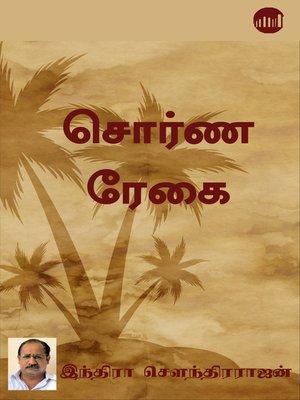 cover image of Sorna Regai