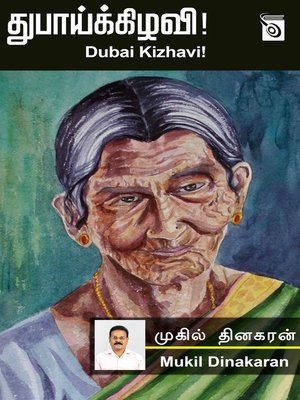 cover image of Dubai Kizhavi!