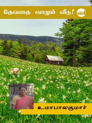 cover image of Devathai Vaazhum Veedu!