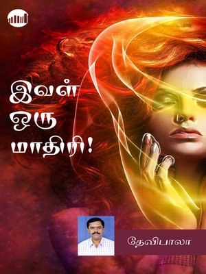 cover image of Ival Oru Mathiri!