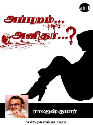 cover image of Appuram... Anitha...?