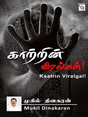 cover image of Kaatrin Viralgal!