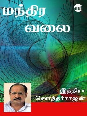 cover image of Mandhira Valai