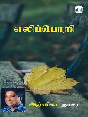cover image of Elipori