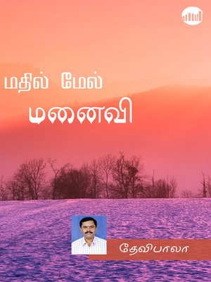 cover image of Mathil Mel Manaivi