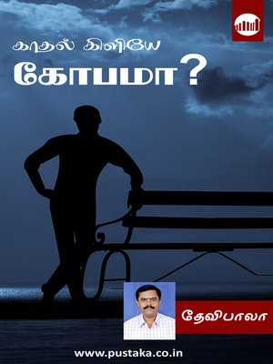cover image of Kaadhal Kiliye Kobama?