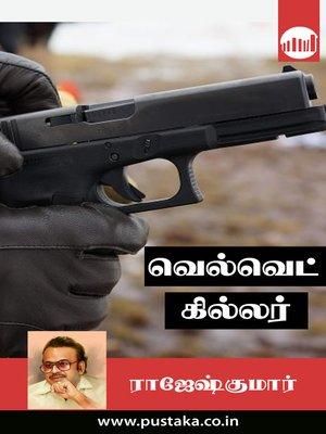 cover image of Velvet Killer
