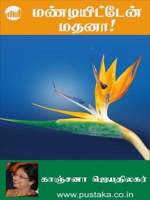 cover image of Mandiyitten Madhana!