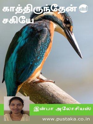 cover image of Kaathirundhean sakiye…