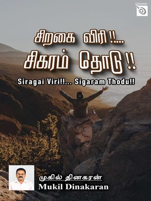 cover image of Siragai Viri!!... Sigaram Thodu!!