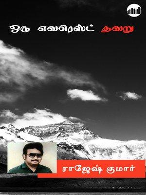 cover image of Oru Everest Thavaru!