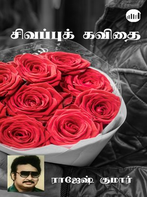 cover image of Sivappu Kavithai