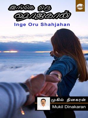 cover image of Inge Oru Shahjahan